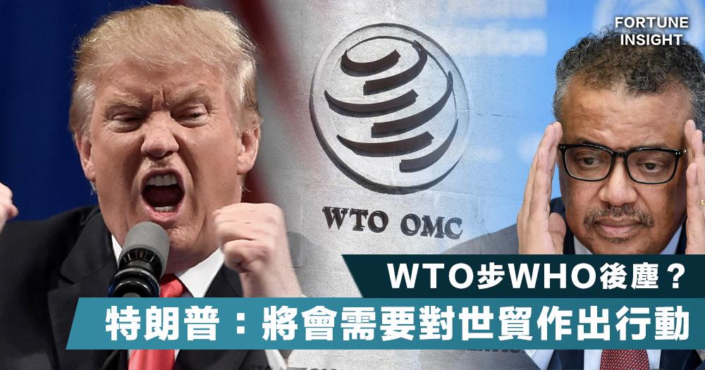 【中美貿易戰】世貿判定美國違反國際貿易規定,美方:世貿完全無力阻止中國有害的侵權問題