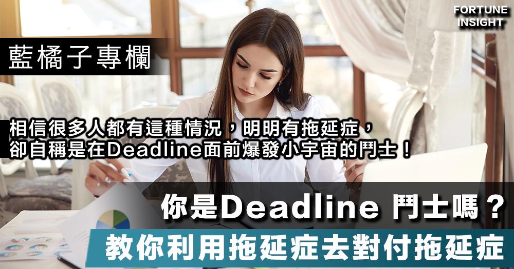 你是Deadline 鬥士嗎?教你利用拖延症去對付拖延症|藍橘子
