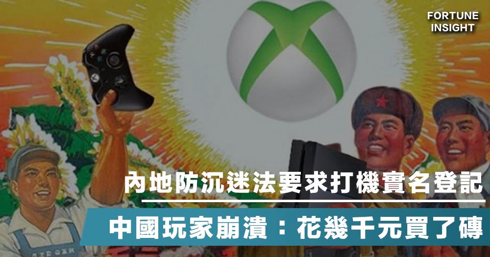 【實名打機】中國實施防沉迷法, Xbox中國版彈出實名認證視窗,完成認證才可遊玩