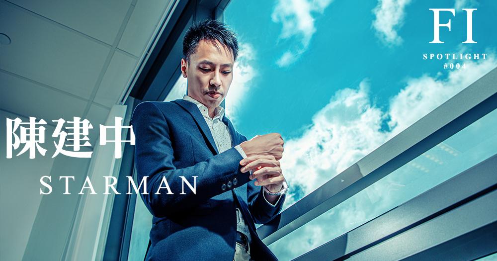 爸不是舖王.陳建中 Starman|FI SPOTLIGHT