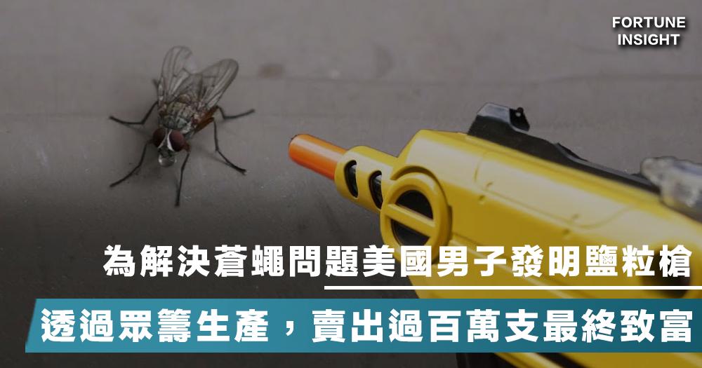 【發明致富】美國洛杉磯男子發明滅蠅槍,成功賣出過百萬支致富