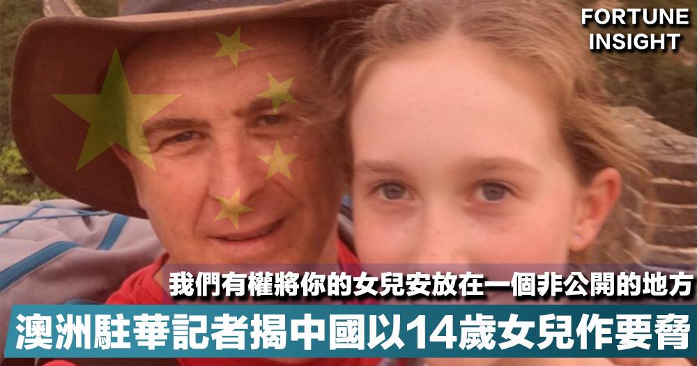 【法家治國】澳洲記者公開自己離開中國的真相,指控中國政府以其14歲女兒作要脅。