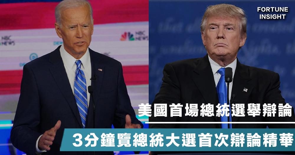 【美國總統大選】拜登與特朗普首次角力,辯論氣氛熾熱,事後七成觀眾表示心煩