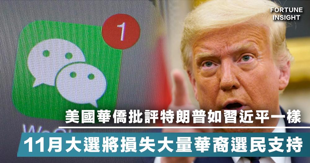 【封殺WeChat】美國華僑批評特朗普如習近平一般,預計11月大選將損失大量華裔選民的支持