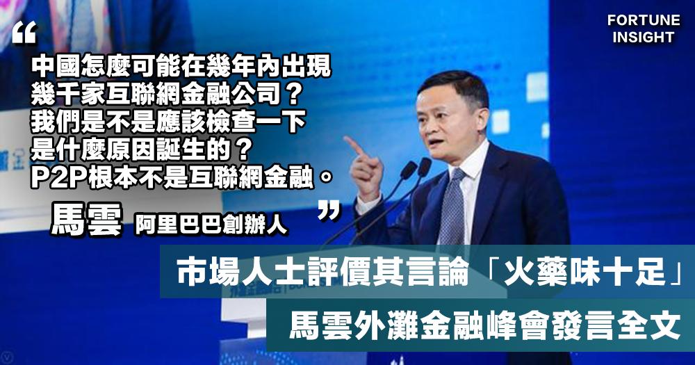 【螞蟻IPO】馬雲「火藥味十足」外灘金融峰會發言全文