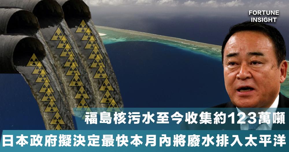 【受罪的太平洋】福島核污水至今收集逾百萬噸,日本政府不勝負荷疑最快本月內決定將廢水排入太平洋。