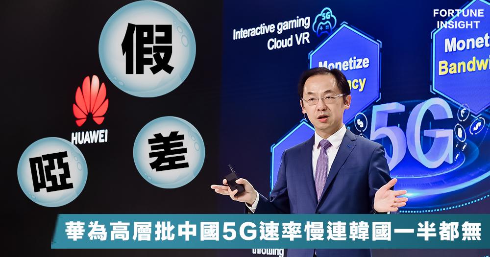 【中國式5G】華爲常務董事丁耘:別人打壓得最多的地方反而業績最好,但中國5G的用戶體驗存在著「假、啞、差」3個問題