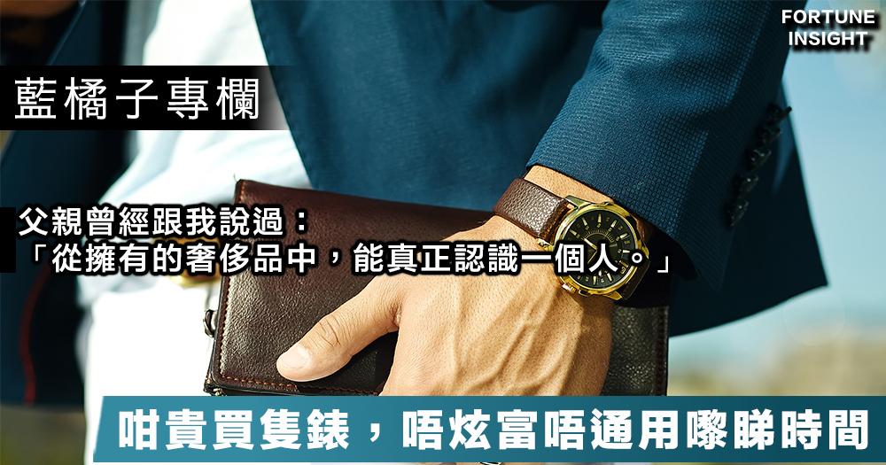 咁貴買隻錶,唔炫富唔通用嚟睇時間|藍橘子