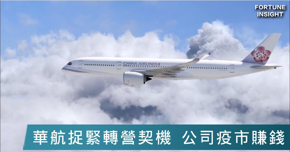 【疫市賺錢】疫情下行業癱瘓,全球30大航空公司,只有4間賺錢。航空業如何渡過寒冬?