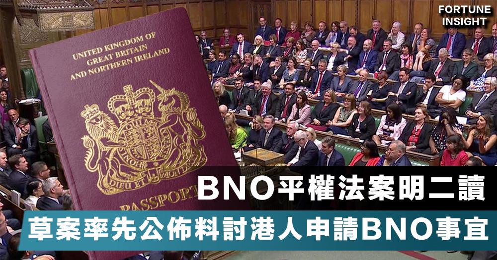 【BNO平權法案】《HK Bill》明二讀,草案率先公佈,料討論港人申請BNO事宜。