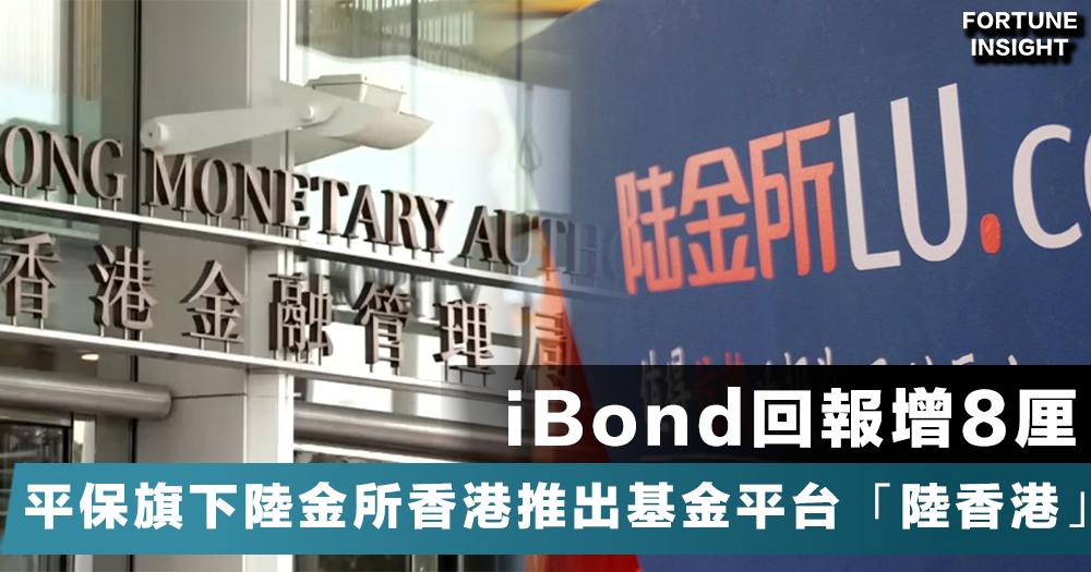 平保旗下陸金所香港推出基金平台「陸香港」,推iBond優惠2厘再加8厘*。