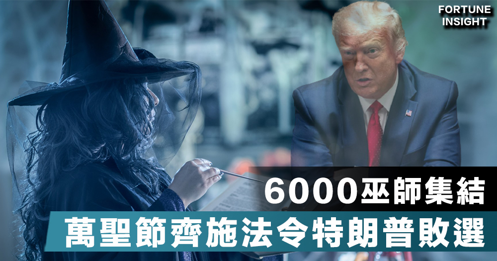 【操控選舉】全球巫師響應網上號召,萬聖節齊施法趕特朗普出白宮。