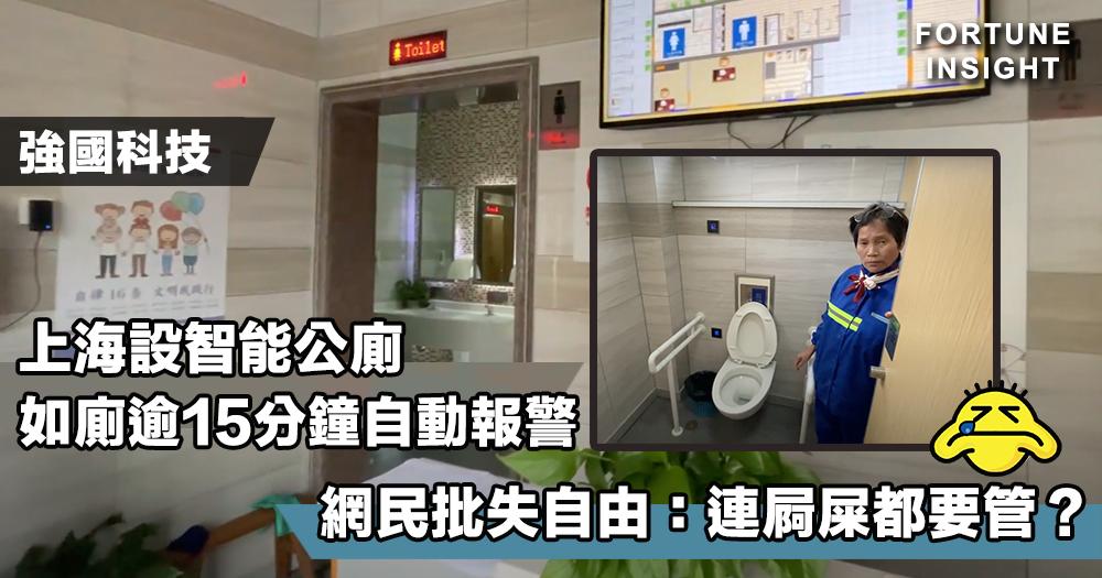 【強國科技】上海設智能公廁 如廁逾15分鐘自動報警 網民嘆失自由:連屙屎都要管?