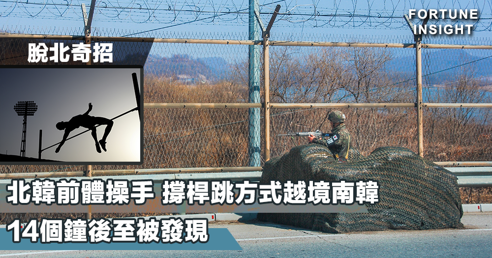 【脫北奇招】北韓前體操手 撐桿跳方式越境南韓 14個鐘後至被發現