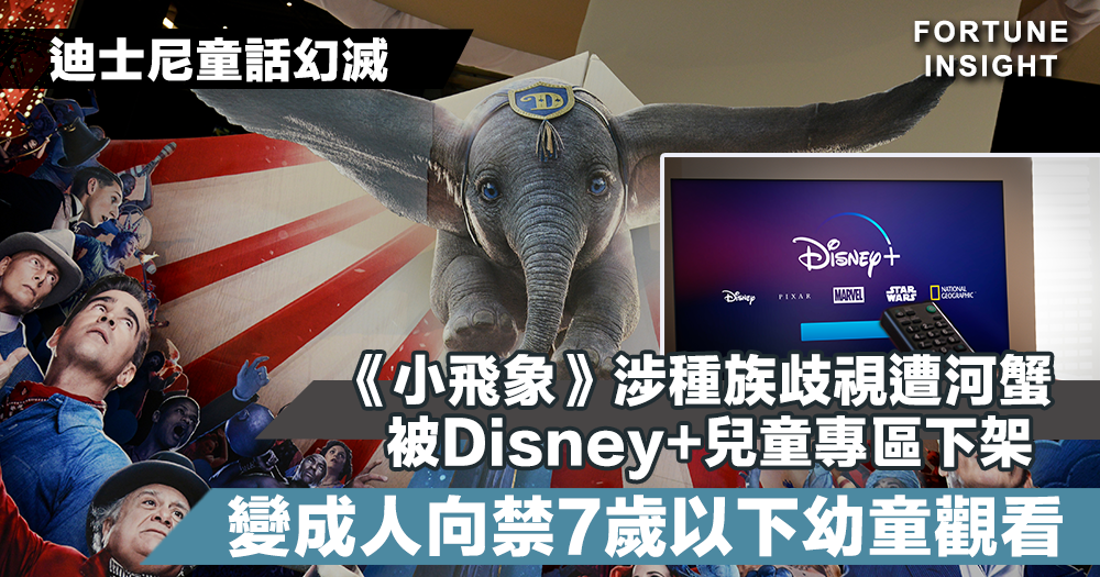 【迪士尼童話幻滅】《小飛象》涉種族歧視遭河蟹 被Disney+兒童專區下架 變成人向禁7歲以下幼童觀看