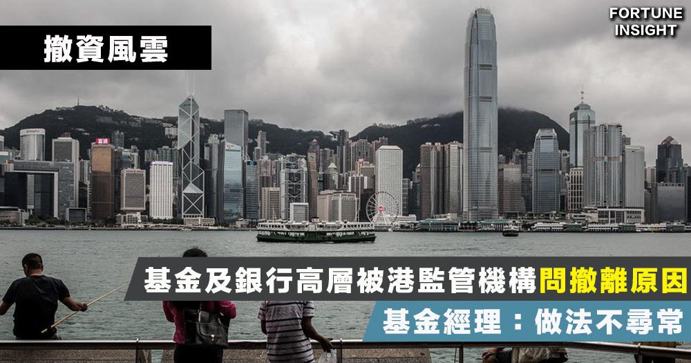 【撤資風雲】《金融時報》:港監管機構向已撤離的基金及銀行高層問原因 基金經理:做法不尋常