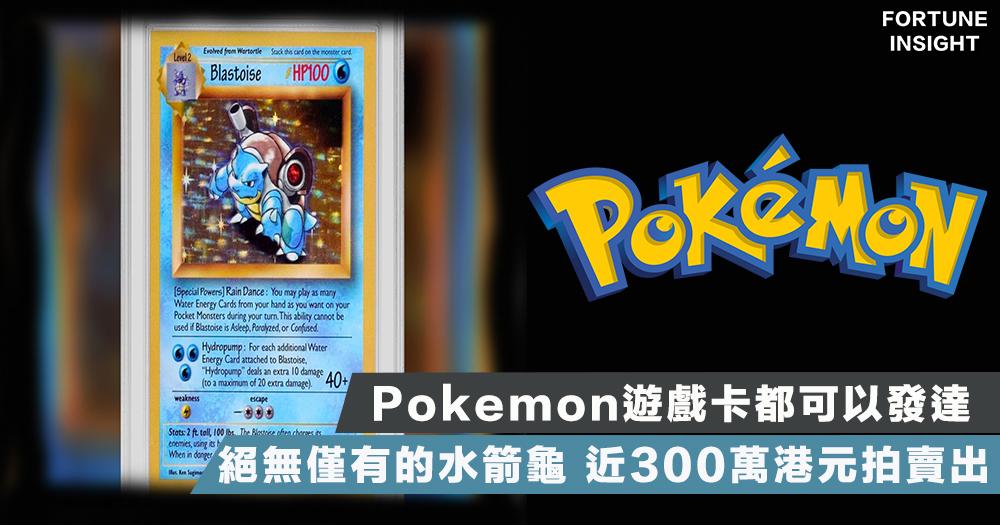 【全都是回憶】原來遊戲卡都可以發達 世上唯一一張Pokemon水箭龜遊戲卡 以近300萬港元拍賣成交