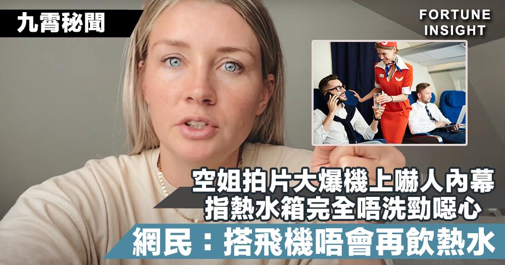 【九霄秘聞】空姐拍片大爆機上嚇人內幕 指熱水箱完全唔洗勁噁心