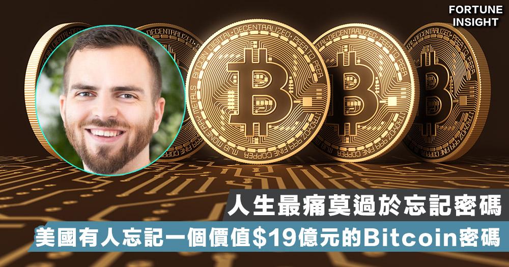 【人生最痛】美國有程式交易員忘記一個價值$19億元的Bitcoin密碼  只餘下兩次機會嘗試