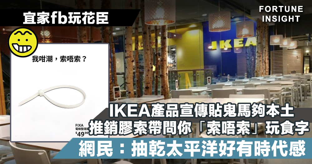 【宜家fb玩花臣】IKEA產品宣傳貼鬼馬夠本土 推銷膠索帶問你「索唔索」玩食字 網民:抽乾太平洋好有時代感