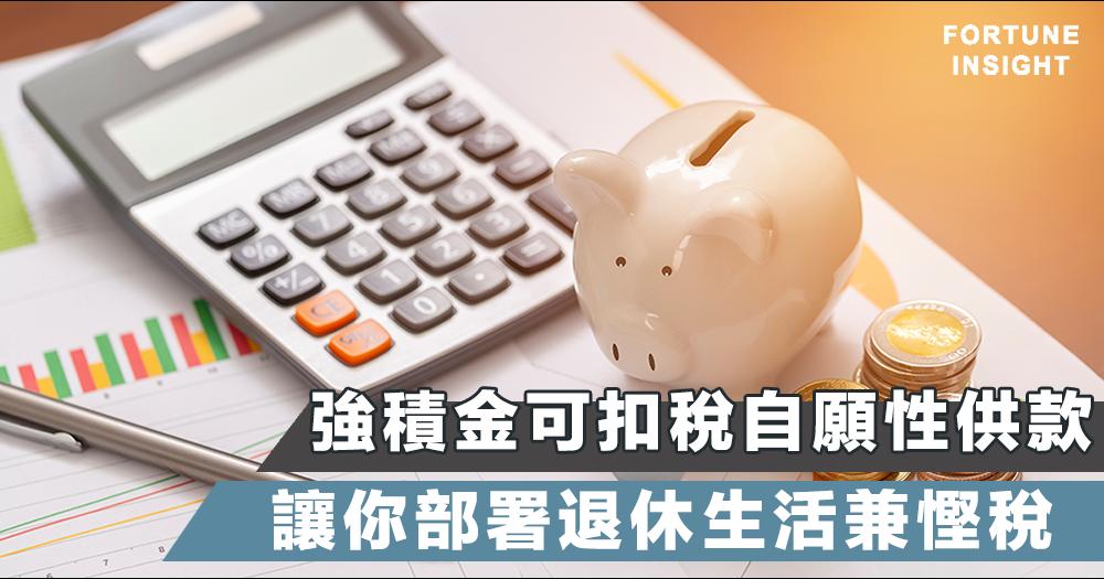 【MPF扣稅攻略】強積金可扣稅自願性供款,讓你部署退休生活兼慳稅