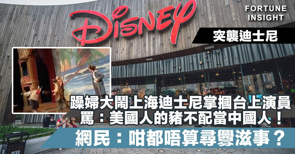 【突襲迪士尼】躁婦大鬧上海迪士尼掌摑台上演員 罵:美國人的豬不配當中國人! 網民:咁都唔算尋釁滋事?