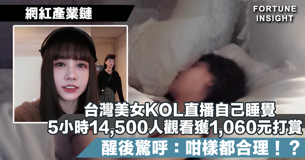 【網紅產業鏈】台灣美女KOL直播自己睡覺 5小時14,500人觀看獲1,060元打賞 醒後驚呼:咁樣都合理!?