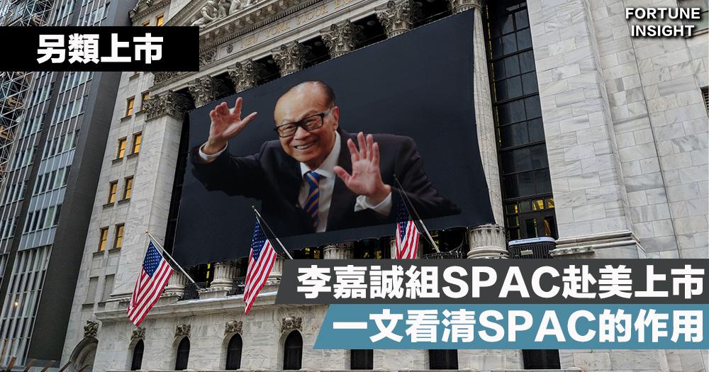 【另類上市】彭博:李嘉誠集資31億 籌組SPAC赴美上市 一文看清SPAC的作用!