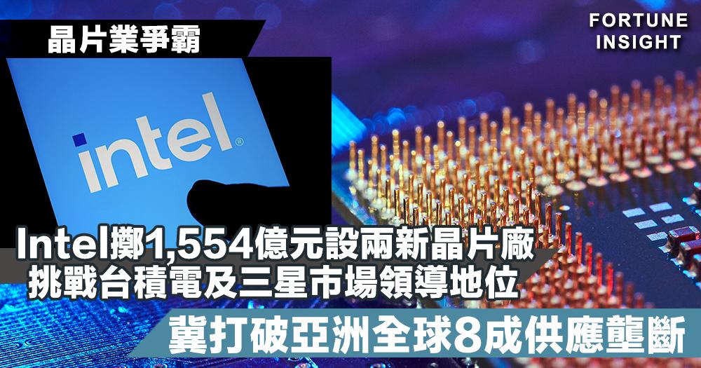 【晶片業爭霸】Intel擲1,554億元設兩新晶片廠 挑戰台積電及三星市場領導地位