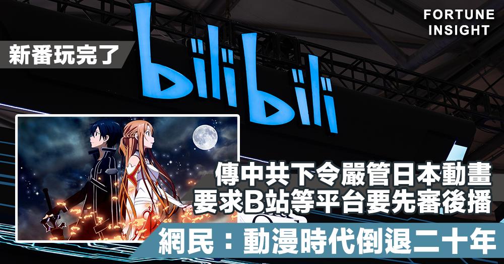 【新番玩完了】傳中共下令嚴管日本動畫 要求B站等平台要先審後播
