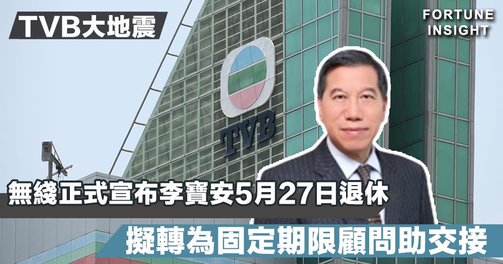 【TVB大地震】無綫正式宣布李寶安5月27日退休 擬轉為固定期限顧問助交接