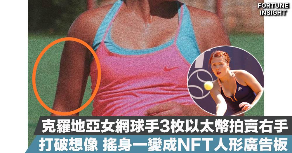 【加密熱潮】克羅地亞女網球手3枚以太幣拍賣右手 打破想像 搖身一變成NFT人形廣告板
