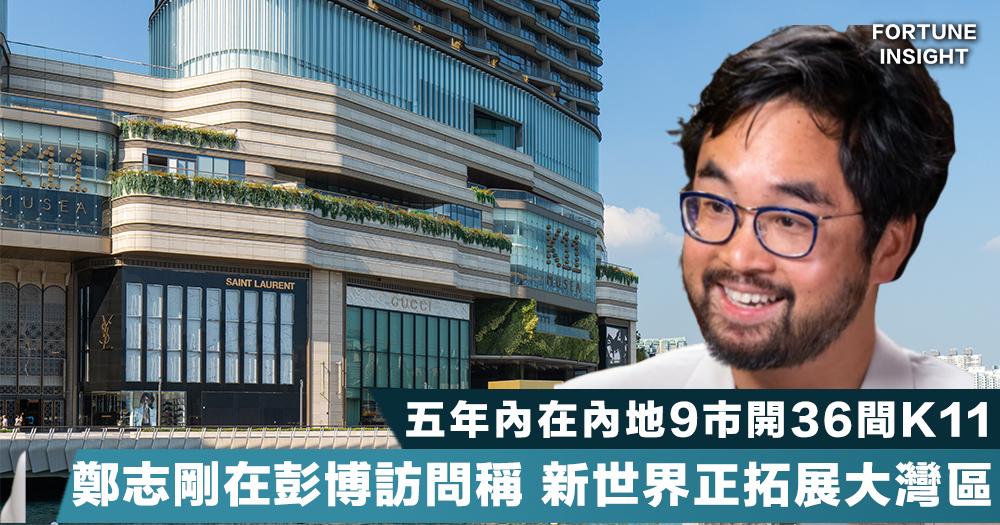 【進軍大灣區】鄭志剛接受彭博訪問 揚言5年內在地9市開多36間K11品牌店