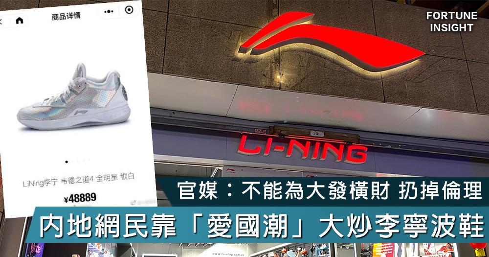 【愛國之心】李寧波鞋被炒至近5萬人民幣 官媒發聲:不能為大發橫財 扔掉倫理