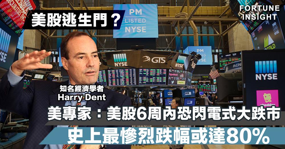 【美股逃生預告】美專家:美股6周內恐閃電式大跌市 跌幅或達80%史上最慘烈