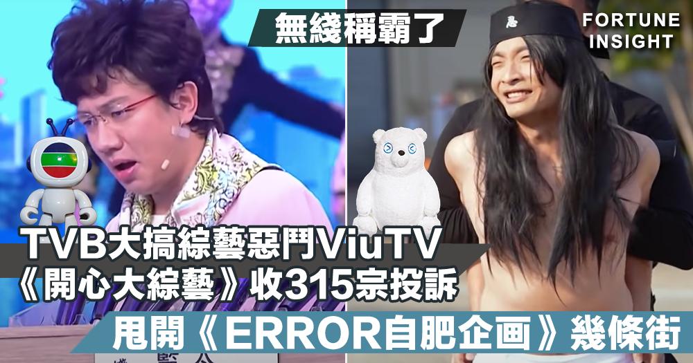 【無綫大戰ViuTV】《開心大綜藝》收315宗投訴 甩開《ERROR自肥企画》幾條街