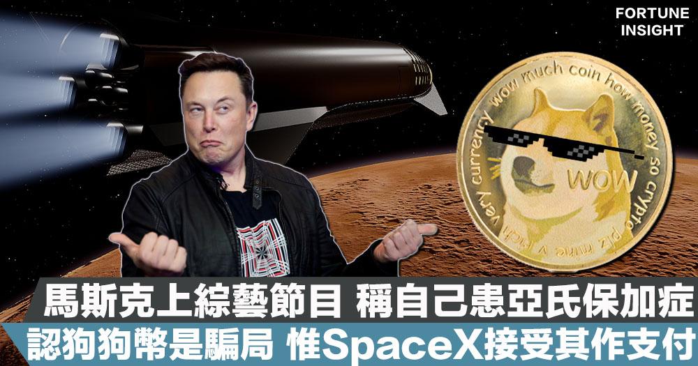【狗狗幣教父】馬斯克上綜藝節目 稱自己患亞氏保加症 認狗狗幣是場騙局 惟SpaceX接受其作支付工具