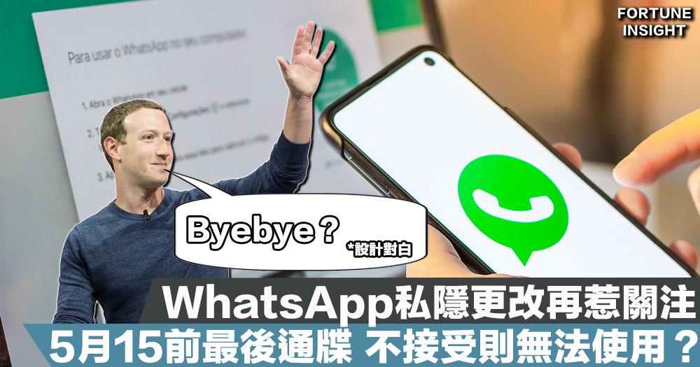 【無法使用?】WhatsApp私隱更新再惹關注 5月15前最後通牒 不接受則無法使用?