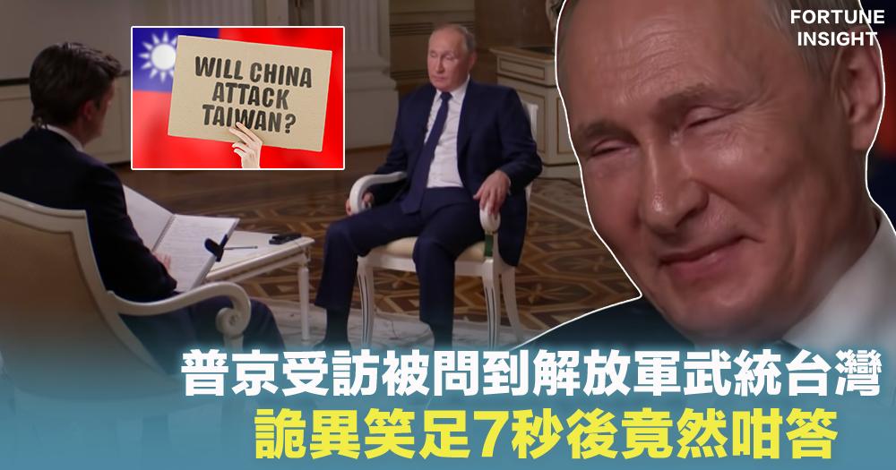 普京的微笑|普京受訪被問到解放軍武統台灣 詭異笑足7秒後竟然咁答
