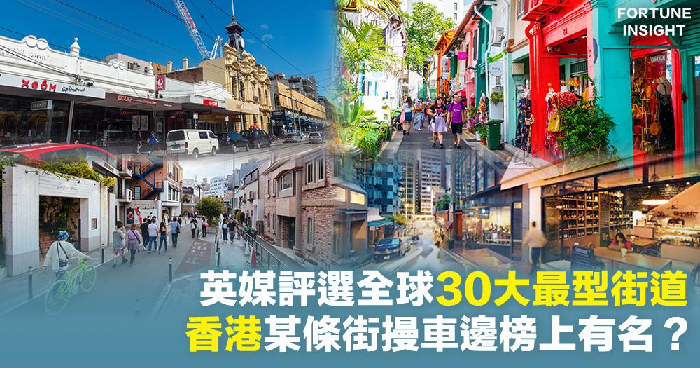 【街頭旅遊】英媒評選全球30大最型街道 香港某條街摱車邊榜上有名?