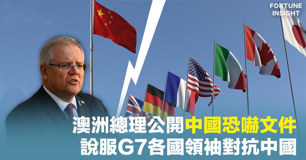 G7峰會|澳洲總理公開中國恐嚇文件 說服G7各國領袖對抗中國