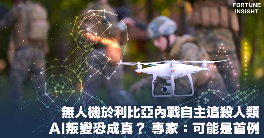 【無人機】無人機於利比亞內戰自主追殺人類 AI叛變恐成真?專家:可能是首例