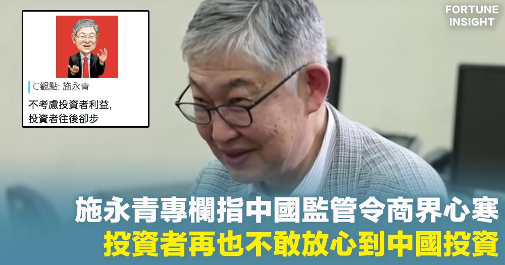施永青評論|施永青指中國監管令商界心寒 投資者不敢放心到中國投資