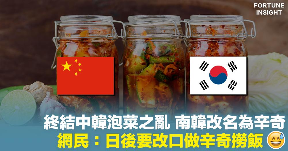 泡菜|終結中韓泡菜之亂 南韓改名為辛奇 網民:日後要改口做辛奇撈飯